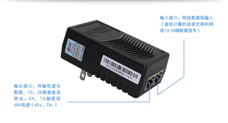 poe|网络摄像机电源|安防电源|小耳朵电源